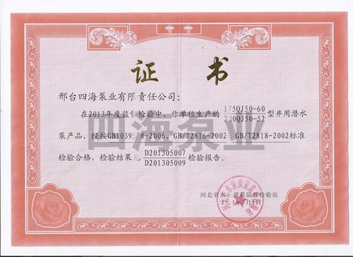 2013证书